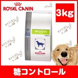 【ロイヤルカナン】犬用 糖コントロール 3kg ド...