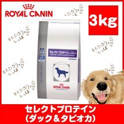 【ロイヤルカナン】犬用 セレクトプロテイン ダッ...