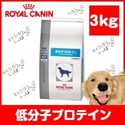 【ロイヤルカナン】犬用 低分子プロテイン 3kg ...