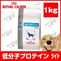【ロイヤルカナン】犬用 低分子プロテイン ライト...