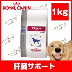 【ロイヤルカナン】犬用 肝臓サポート 1kg ドラ...