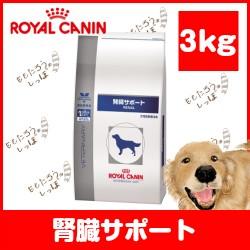【ロイヤルカナン】犬用 腎臓サポート 3kg ドラ...