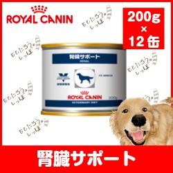 【ロイヤルカナン】犬用 腎臓サポート 200g×12...