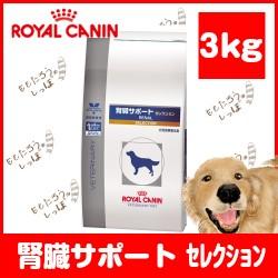 【ロイヤルカナン】犬用 腎臓サポート セレクショ...