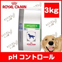 【ロイヤルカナン】犬用 pHコントロール 3kg ド...