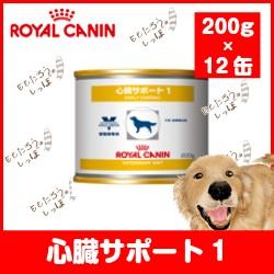【ロイヤルカナン】犬用 心臓サポート1 200g×12...
