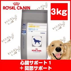 【ロイヤルカナン】犬用 心臓サポート1+関節サ...