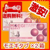モエギタブ 50粒(10粒×5シート)×2 共立製薬 ...