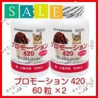 プロモーション420 60粒×2 共立製薬 猫・小型犬...