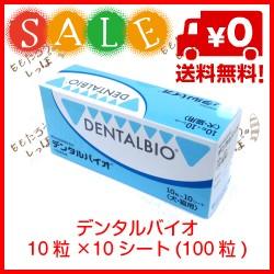 デンタルバイオ 10粒×10シート 100粒 共立製薬 ...