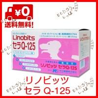 リノビッツ セラQ-125 100カプセル 共立製薬 犬猫...