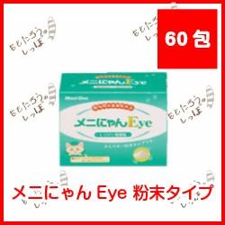メニワン メニにゃん Eye 粉末タイプ 60包 動物用...