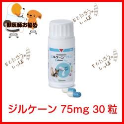 ジルケーン 75mg 30粒 日本全薬工業 犬猫用 栄養...