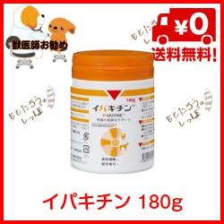 イパキチン 180g 日本全薬工業 犬猫用 栄養補助食...