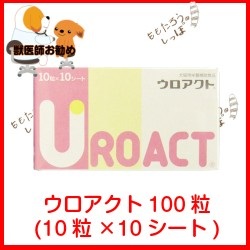 ウロアクト 100粒(10粒×10シート) 日本全薬工業 ...
