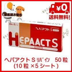 ヘパアクトS リバイン 50粒(10粒×5シート) 日本...