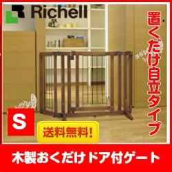 リッチェル 木製おくだけドア付ゲート S 小型犬用...