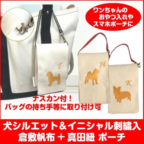 犬シルエット イニシャル刺繍入り 帆布ポーチ メ...