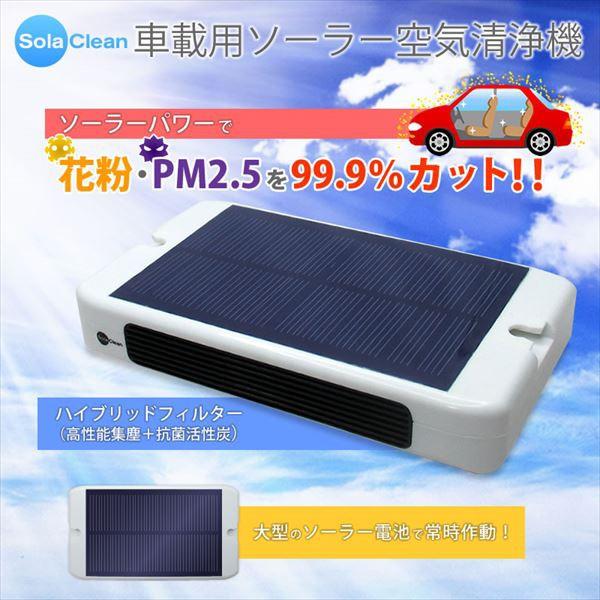 【送料無料】花粉、PM2.5 99.9%カット!車載用...