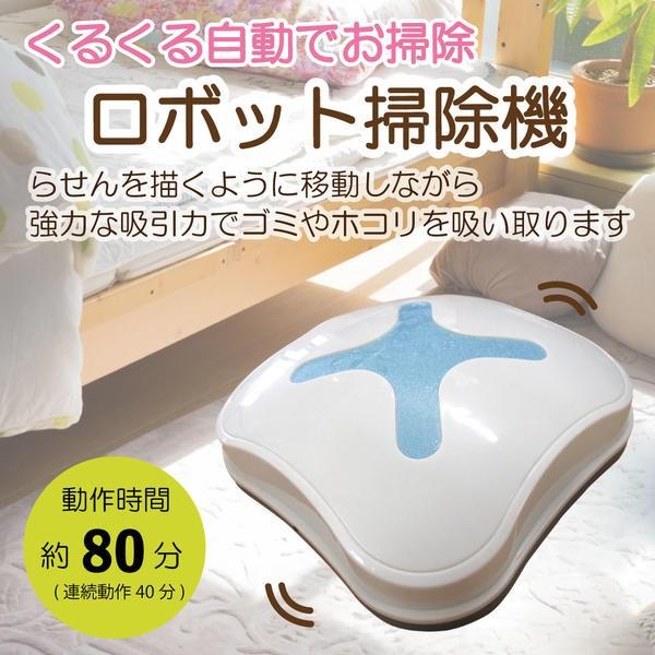 【送料無料】全高67mmで強力吸引【ロボット掃除機...