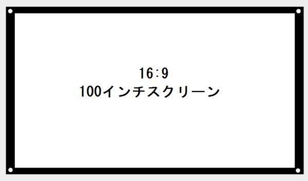 簡易型【プロジェクター用スクリーン壁付型100イ...