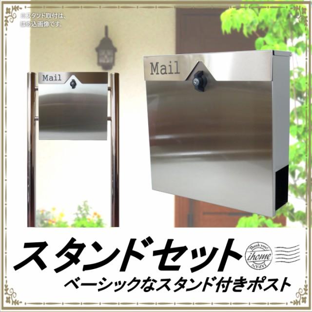 郵便ポスト郵便受けおしゃれ北欧デザイン大型メー...