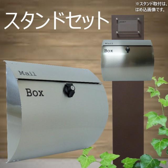 郵便ポスト郵便受けスタンド型メールボックス プ...