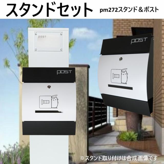 郵便ポスト郵便受けスタンド型メールボックス 鍵...