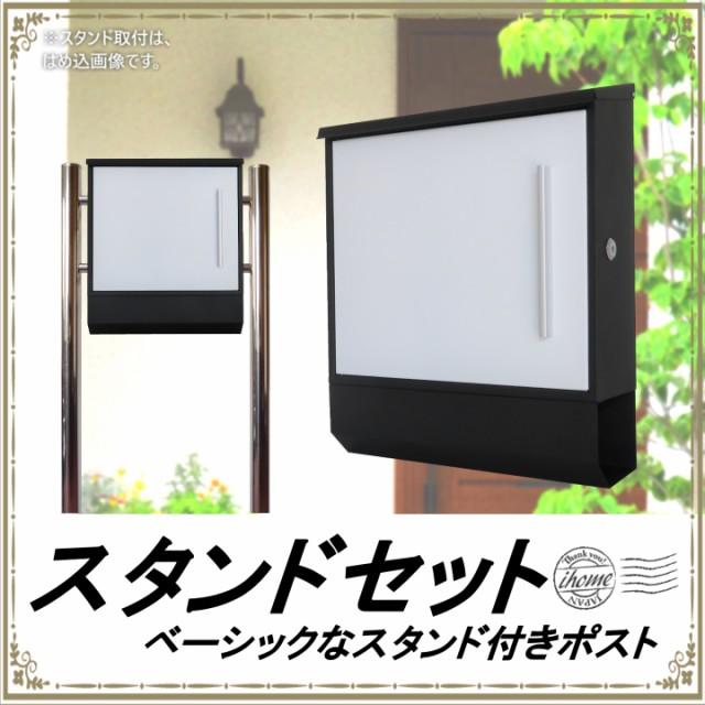 郵便ポストスタンド 郵便受けおしゃれ北欧大型メ...