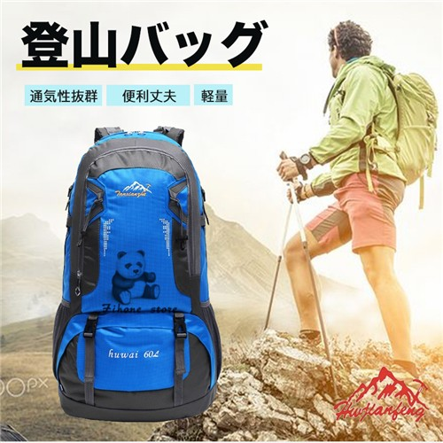 60L backpack バックパック キャンプパック ハイ...