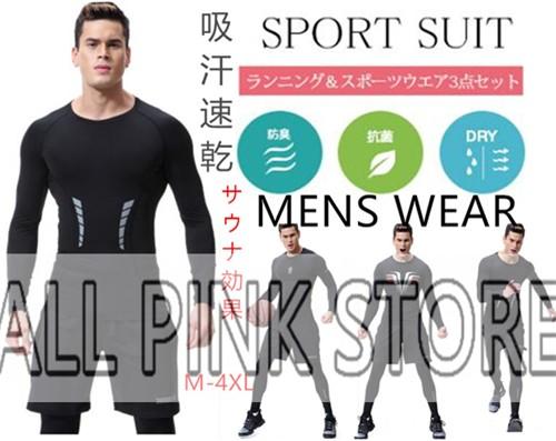 【送料無料】メンズ スポーツウェア 3点セット 長...