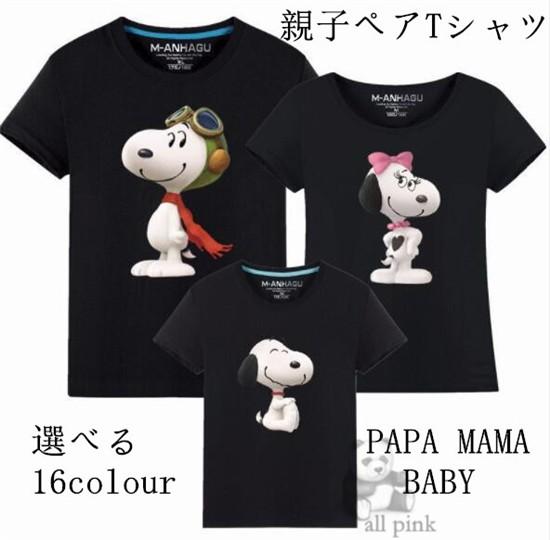 Tシャツ ペアルック 親子Tシャツ 赤ちゃん ペアル...
