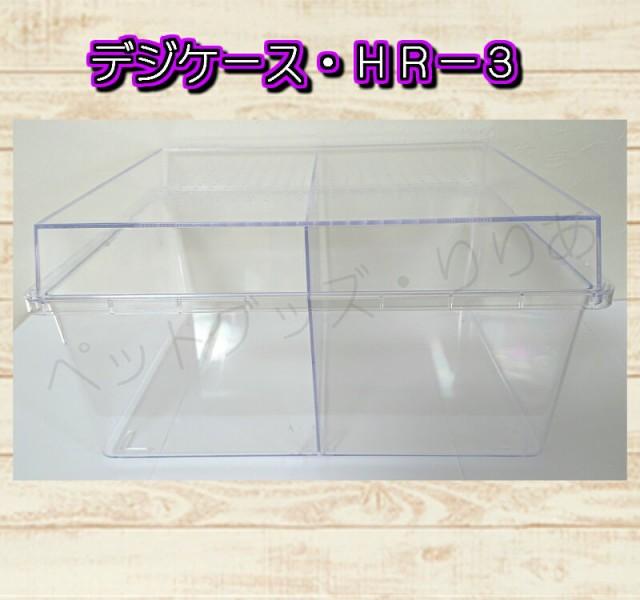 デジケース【HR−3】×1個