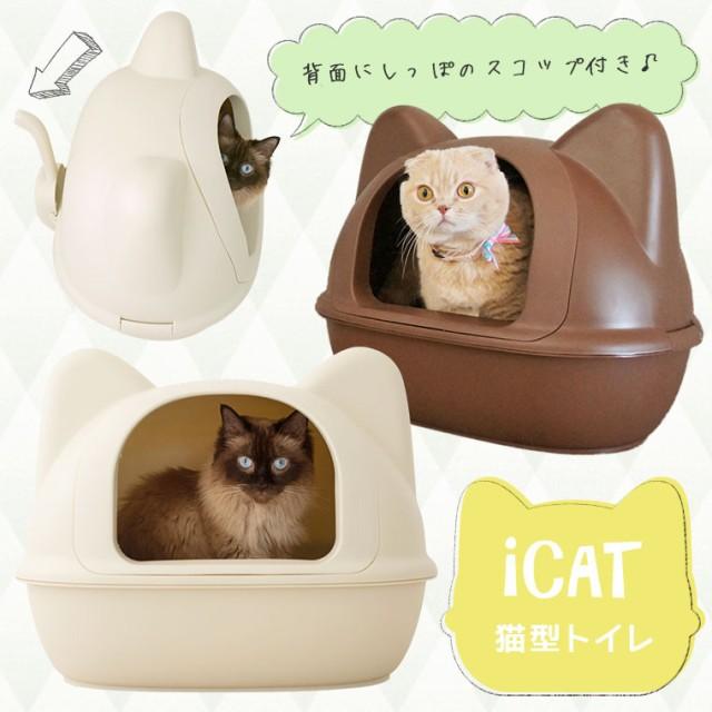 【送料無料】iCat アイキャット オリジナル ネコ...