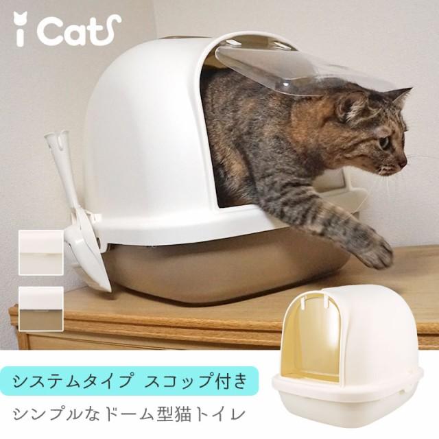 iCat ドーム型猫用システムトイレ【スコップ付】...