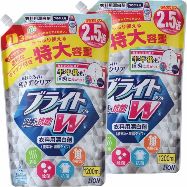 ブライトW 衣類用漂白剤 詰替用 特大 1200ml×2個...