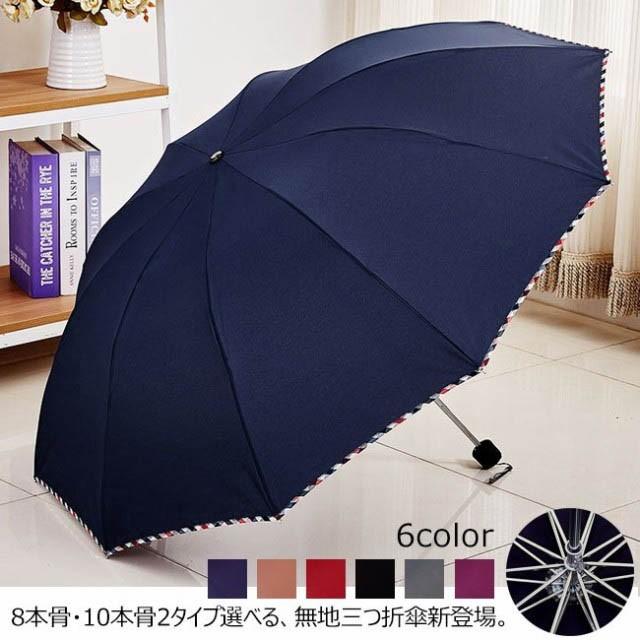 送料無料傘 折りたたみ 三つ折 無地 遮光 遮熱 撥...
