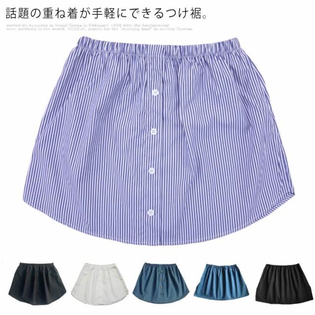 2タイプ×4色 つけ裾 付け裾 レイヤード レディー...