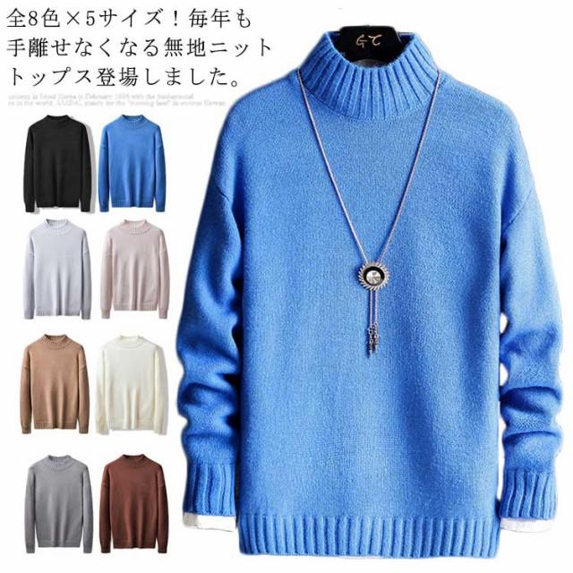 全8色×5サイズ!メンズニット ニット セーター ...