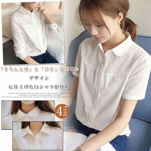 【半袖/長袖】白シャツ レディース シャツ 半袖 ...