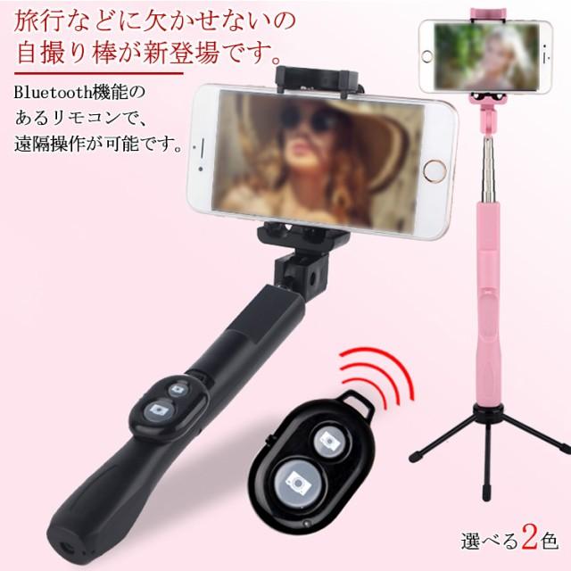 送料無料自撮り棒 セルカ棒 Bluetooth無線 リモコ...