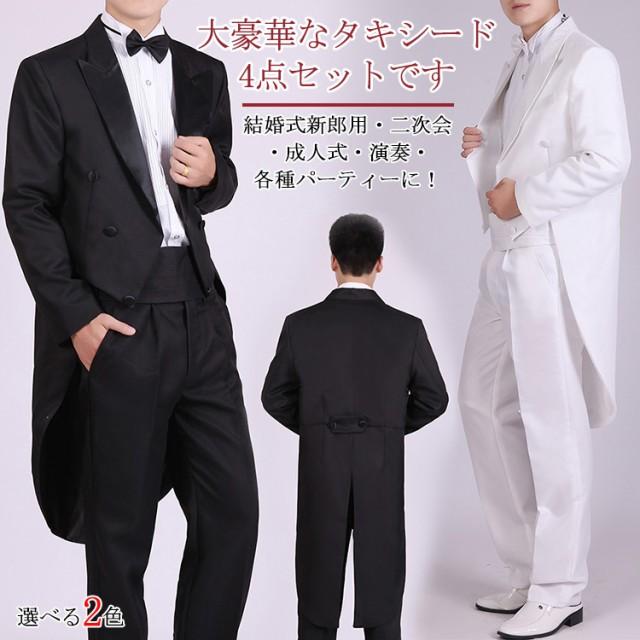 タキシードスーツ メンズ 4点セット 燕尾服 結婚...
