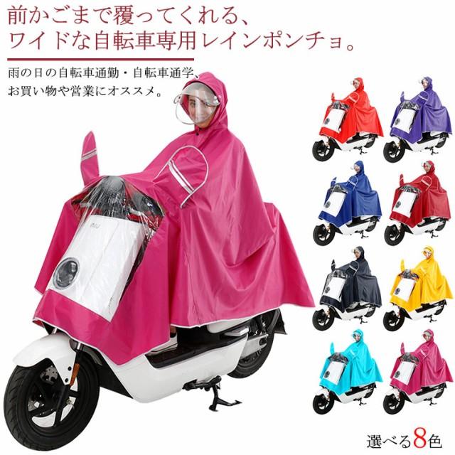 レインコート/自転車/レインポンチョ/レインウェ...