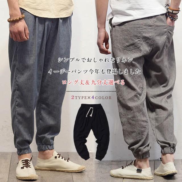綿麻 サルエルパンツ 9分丈 パンツ パンツ リネン...