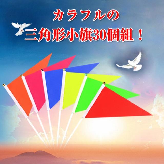 30個組 小旗 旗 カラー旗 三角形...