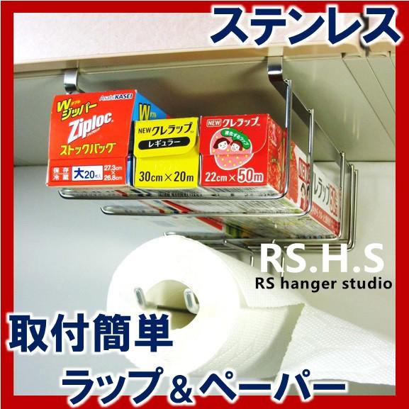 ラップホルダー キッチンペーパーホルダー【日本...