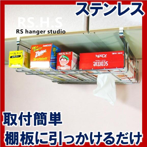 吊り戸棚下ラック 浅型【日本製】【18-8ステンレ...