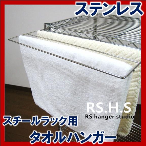 スチールラックパーツ タオルハンガー【日本製】...