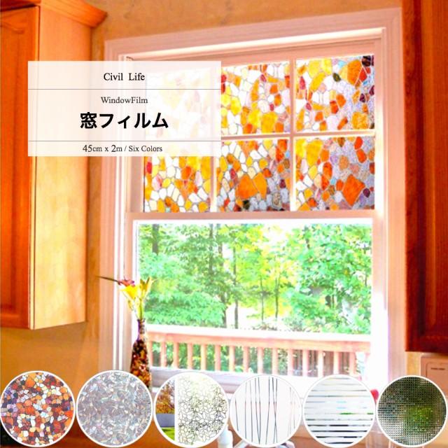 [Civil Life] 窓ガラス 目隠しシート 窓ガラスフィルム 窓ガラス断熱シート 窓ガラスフィルム  【45cmx2m】