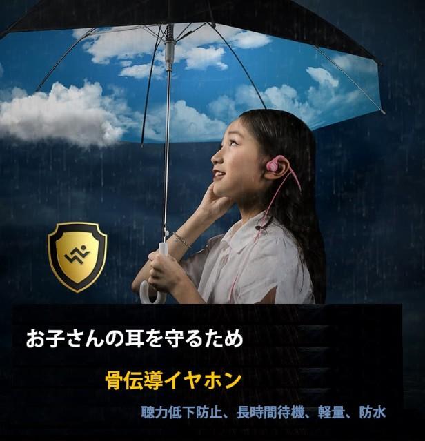 Vidonn 骨伝導 イヤホン キッズタイプ ヘッドホン...